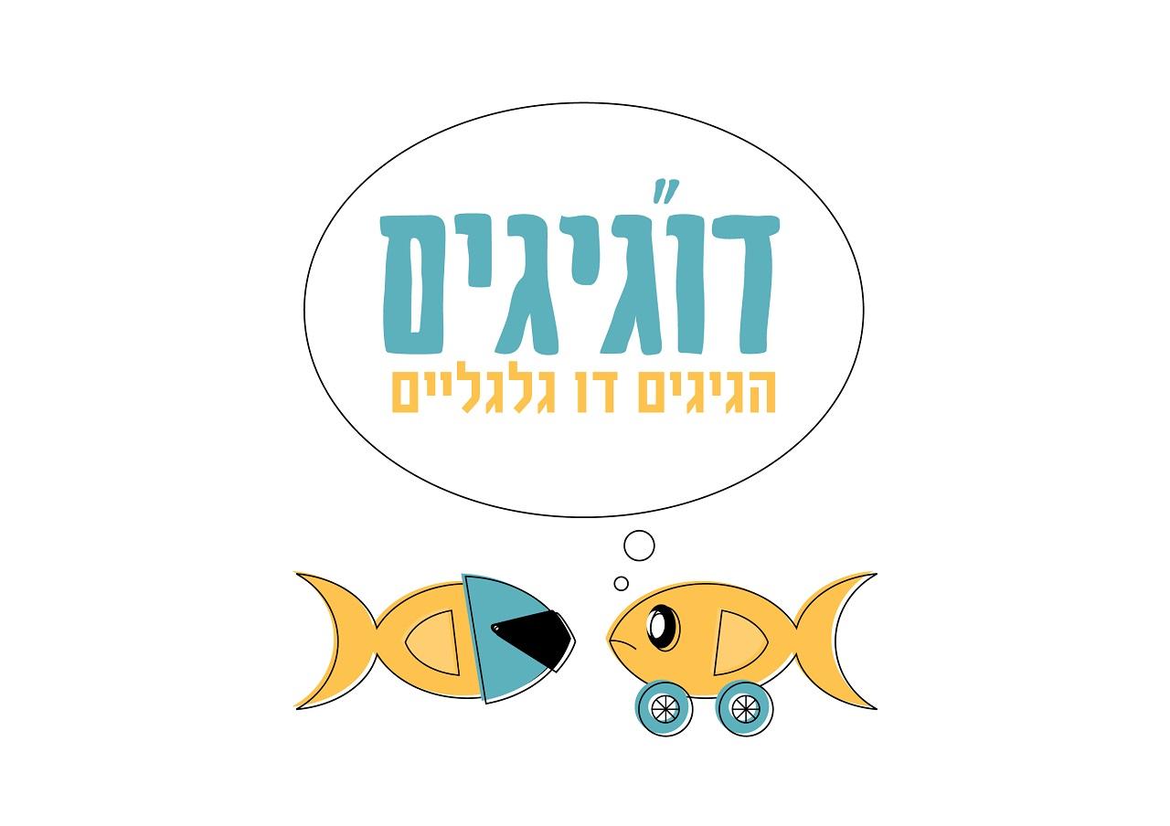 לוגו דוגיגים